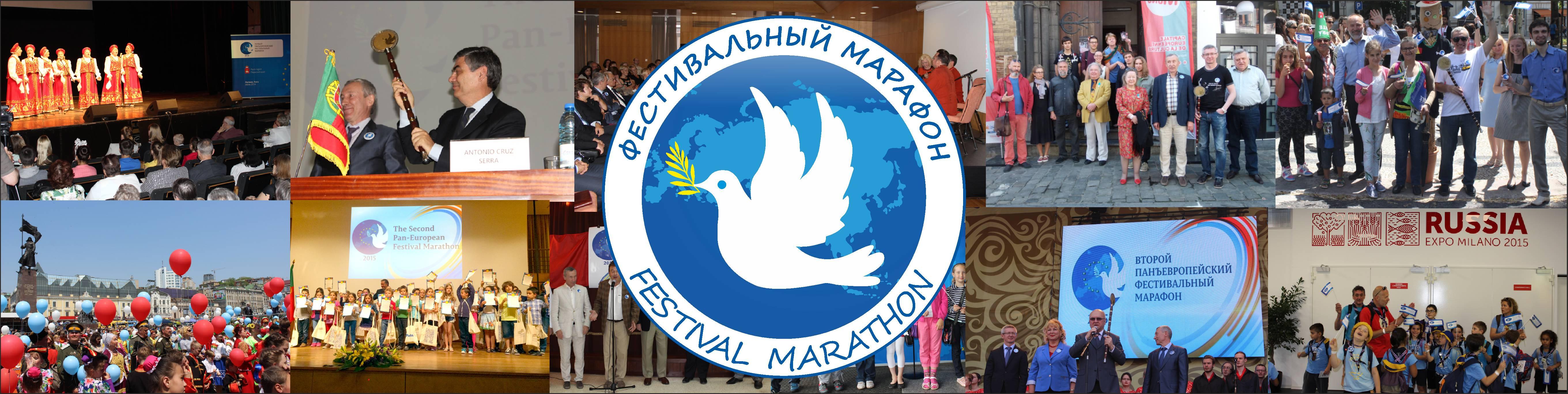 Festival Marathon